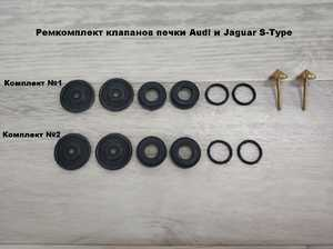 Ремкомплект клапанов печки Audi и JAGUAR S-TYPE 2.5 3.0 4.2 Supercharger (2002-2008)
